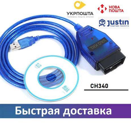 Автосканер USB KKL K-Line адаптер VAG-COM 409.1 CH340 (ELM327)