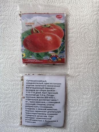 Продам домашне насіння