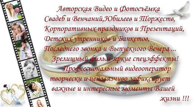 Профессиональная видеосъёмка и фотосъёмка!!!Свадьбы,Выпускные и т.д.