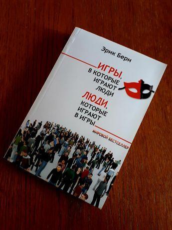Книга Игры в которые играют люди Эрик Берн ОПТ Киев