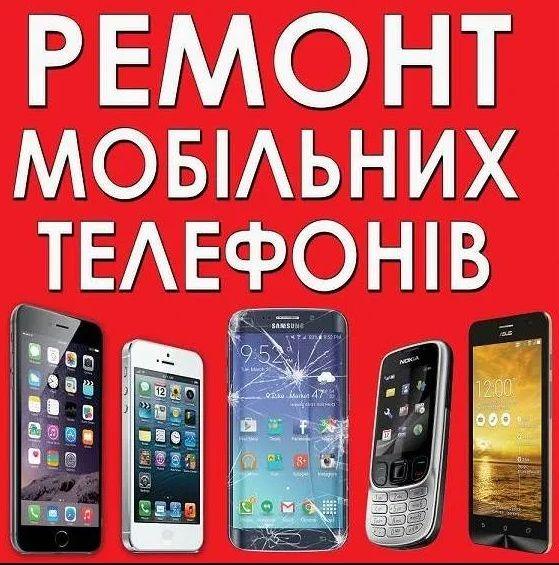 Ремонт Мобільних Телефонів Планшетів Заміна Модуль Екран Сенсор Львов - изображение 1