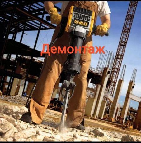 Демонтаж бетону, металу, штукатурки, перестінків, стяжок, плитки,та ін