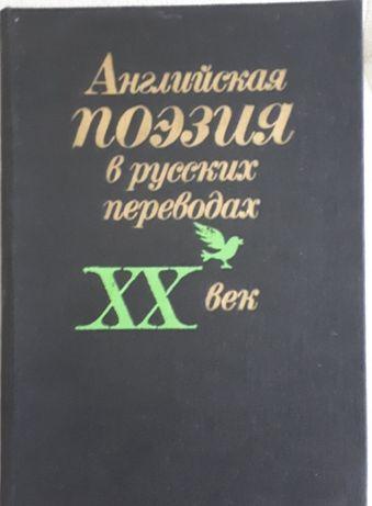 Английская поэзия в русских переводах 20 век