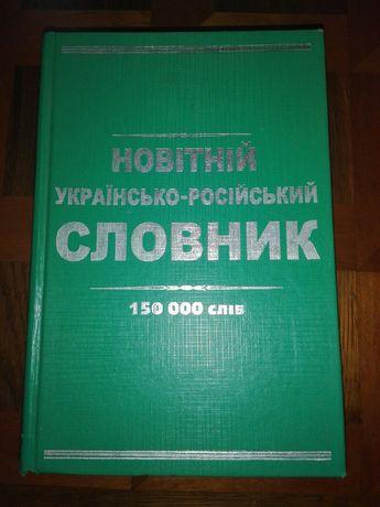 Новітній україно-російський словник