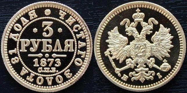 3 Рубля 1873 Россия ПОЗОЛОТА (Koпия)