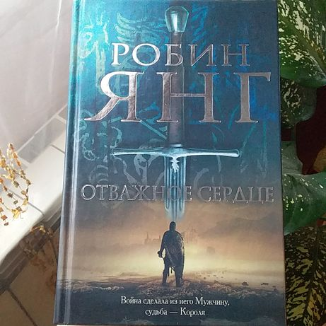 Книга исторический роман Р. ЯНГ.
