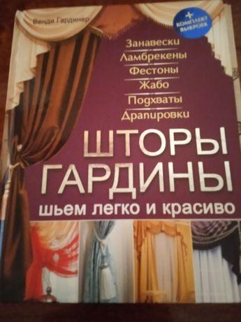 Продам книгу -пособие по пошиву штор и гардин