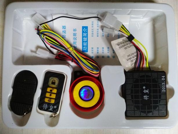 Сигнализация (два брелка , дистанционный пульт) AFH для скутера