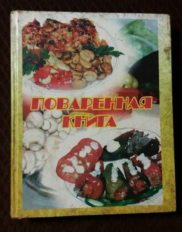 Поваренная книга 1997г.