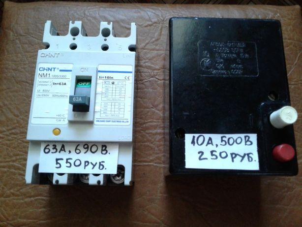Продам автоматические выключатели напряжения на 63A.25A.10A