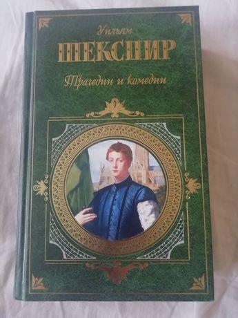 Книга Шекспир трагедии и комедии