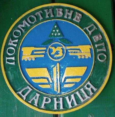 """Эмблема локомотивного депо """"Дарница"""""""