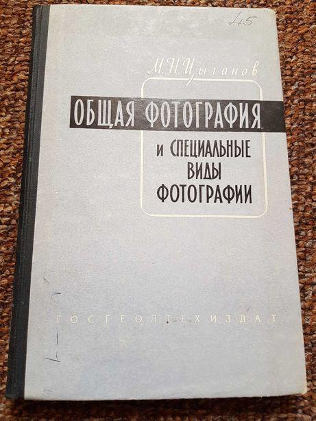 Старая книга общая и специальные виды фотографии изд 1963г