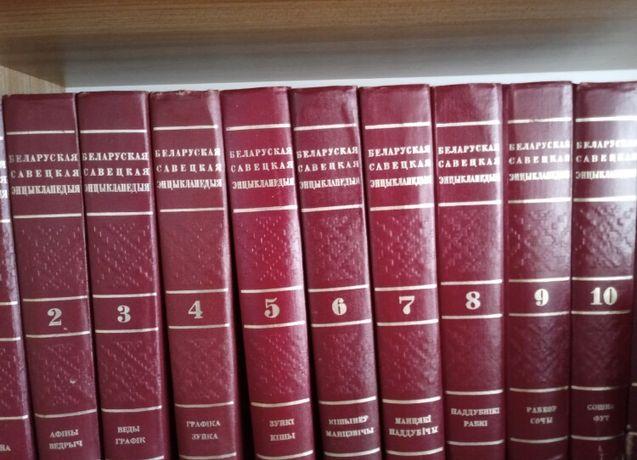 Białorusko-radziecka encyklopedia w 11 tomach dla kolekcjonera