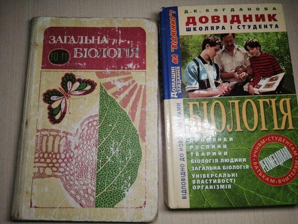 Довідник Біологія+книжка з біології