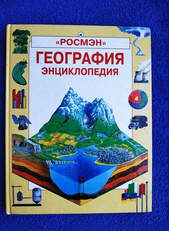 """Учебник,книга""""География энциклопедия""""."""