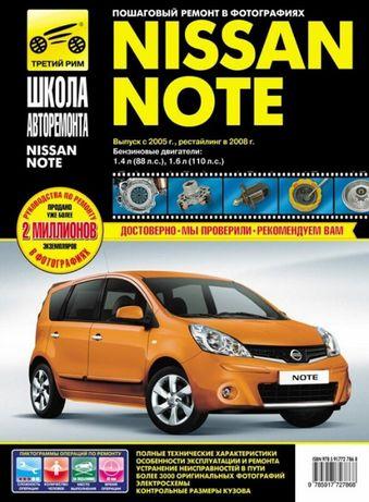 Книга Nissan Note c 2005 г. + рестайлинг с 2008 г.