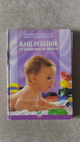 Энциклопедия Ваш ребёнок от рождения до школы, Сергей Зайцев