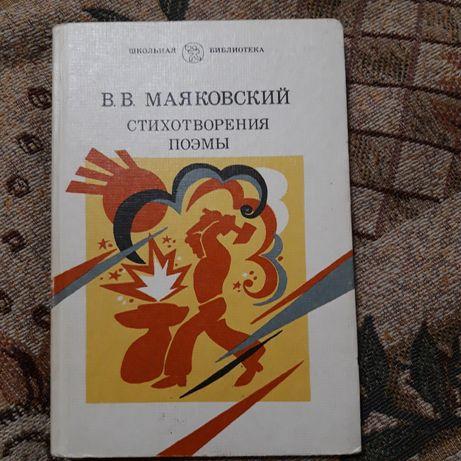 Маяковский В.В. Стихотворения. Поэмы.