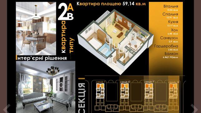 Комфортна 2-к квартира 59,14 кв.м. Новобудова!