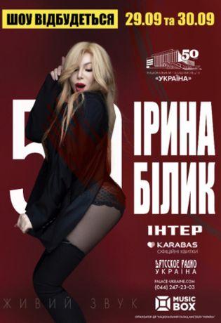 Билет на концерт Ирины Билык