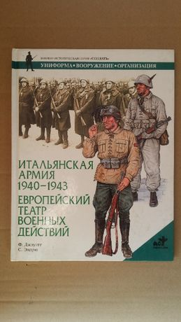 Джоуэт, Ф., Эндрю, С. Итальянская армия 1940-1943. Европейский театр