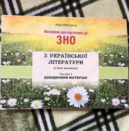Матеріали для підготовки до ЗНО з української літератури 1 частина