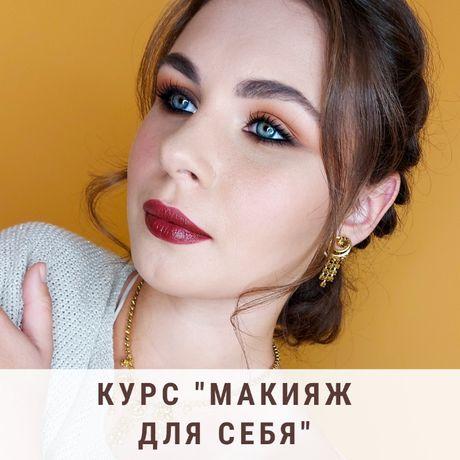 Макияж/обучение/коррекция бровей