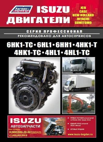 Книга: Двигатели Isuzu. Руководство по ремонту и техобслуживанию.