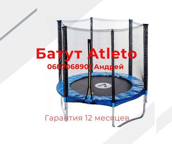 Батут Atleto 140 см, Гарантия, Доставка Новой Почтой