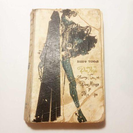 Антикварні книги, антикваріат