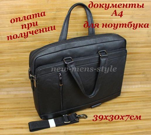 Мужская кожаная деловая сумка для документов ноутбука формат А4 A4