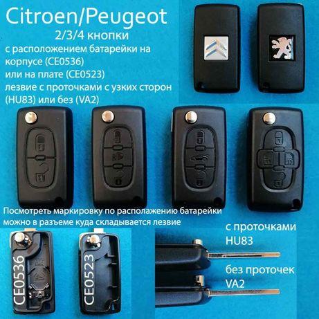 Ключ Citroen Peugeot, корпус ключа Citroen Peugeot partner 407 4008 50