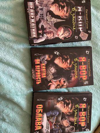 Продам книги Бандитский Петербург