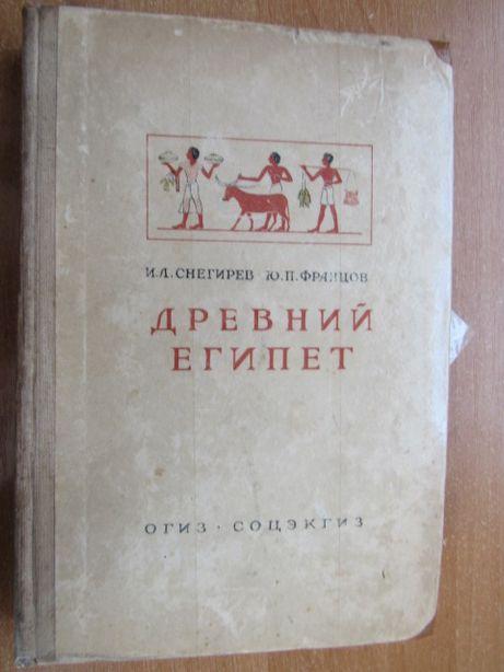 История древнего Египта (подборка книг)