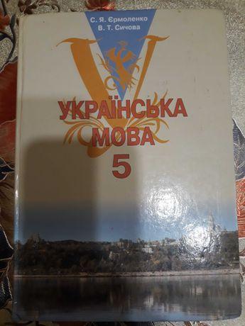 Підручник Українська мова 5 клас С.Я.Єрмоленко