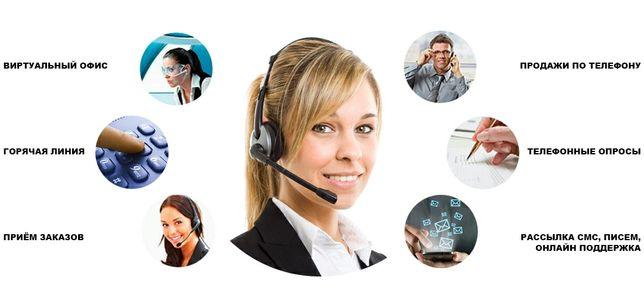 Услуги колл-центра, call center, звонки, обзвон