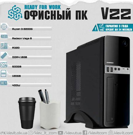 Офисный ПК с НДС Ryzen 3 2200G | Vega 8 | 16GB | 120GB | 500GB V22