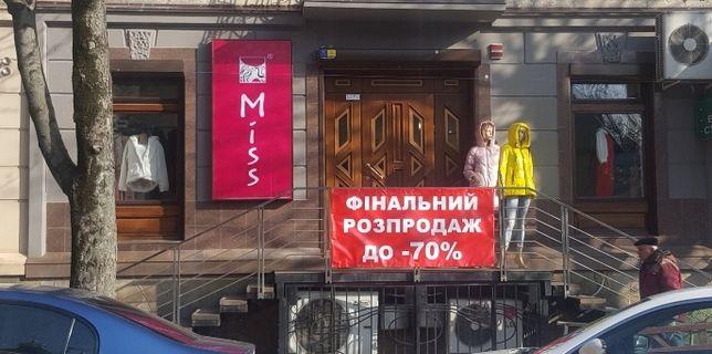 Продам прибутковий діючий бізнес магазин одягу в Центрі! Ціна 4500$!