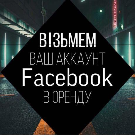 Оренда аккаунтів фейсбук / Аренда аккаунтів Facebook за 850грн у міс