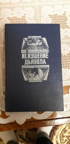 Густав Майринк Голем; Гордон Макгил Последняя схватка; Армагеддон 2000