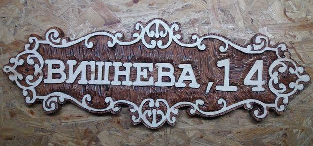 табличка на дом вивіска адресная табличка