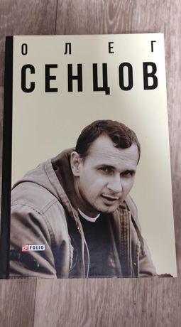 Книга Олег Сенцов