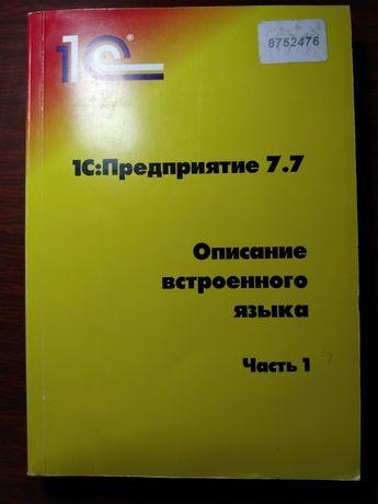 Книга 1С: Предприятие 7.7