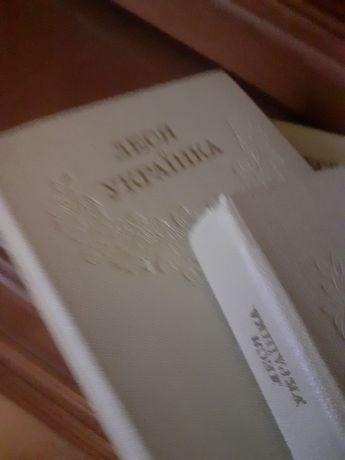 Книга збірник у 12 томах Леся Українка