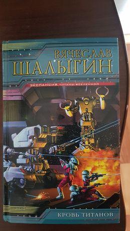 Книга  кровь титанов