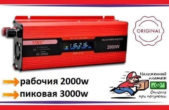 ⟹ Преобразователь 12v-220v 2000W. ⟹ СКИДКА 35% ⫸ Большой ассортимент.
