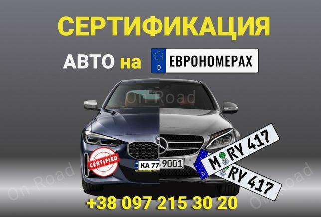 Сертификация авто на еврономерах Евро 2/3/4/5/6 от 3000 грн «под ключ»