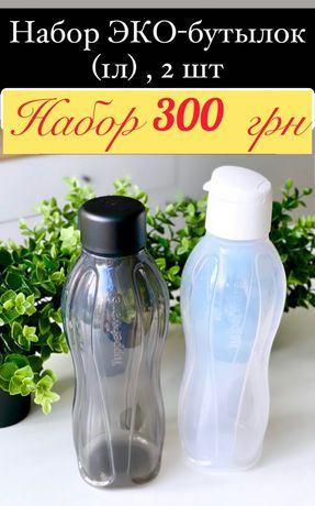 Набор бутылок Tuppeware 1 л