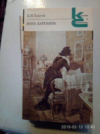 "Толстой Л. Н. ""Анна Каренина"" 2тома."